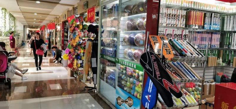 Мячи для баскетбола и различные спорт. товары